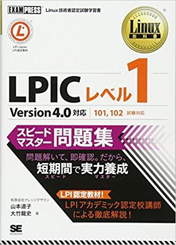 Linux教科書_LPICレベル1_スピードマスター問題集