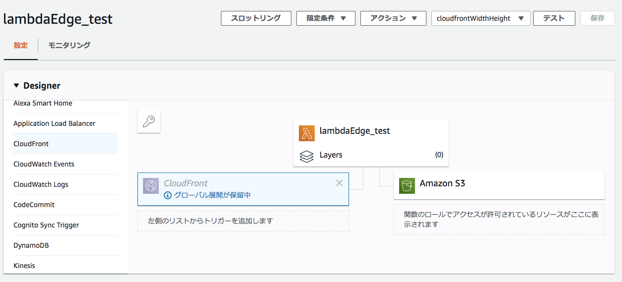 CloudFrontのトリガーを追加