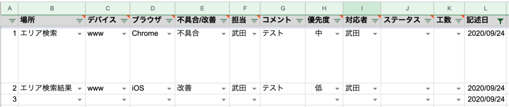 回帰テスト_不具合と改善案記述シート